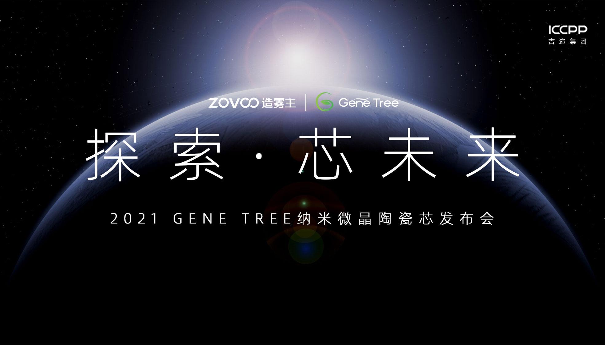 探索 · 芯未来, 造雾主2021 GENE TREE纳米微晶陶瓷芯发布会