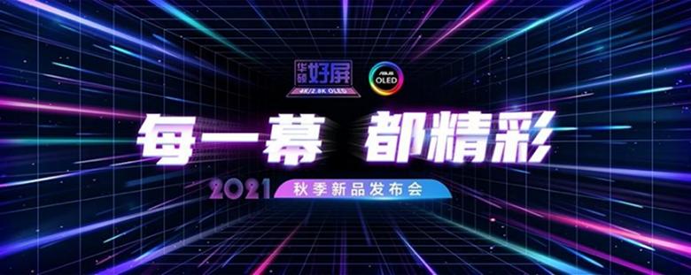 """华硕2021年秋季新品发布会""""华硕好屏""""打造业界领先的屏幕标准"""