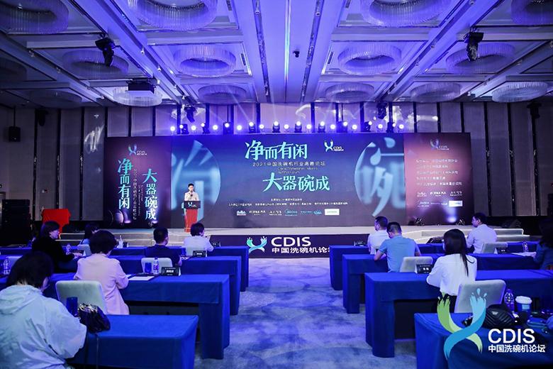 本土化助推行业全维升级 2021中国洗碗机高峰论坛在京举办
