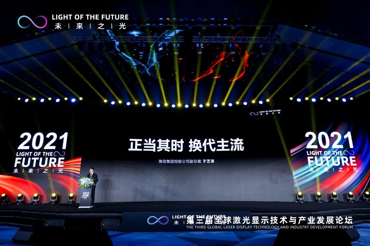 下一代显示技术主流是激光电视 全球激光显示技术与产业发展论坛在北京举行