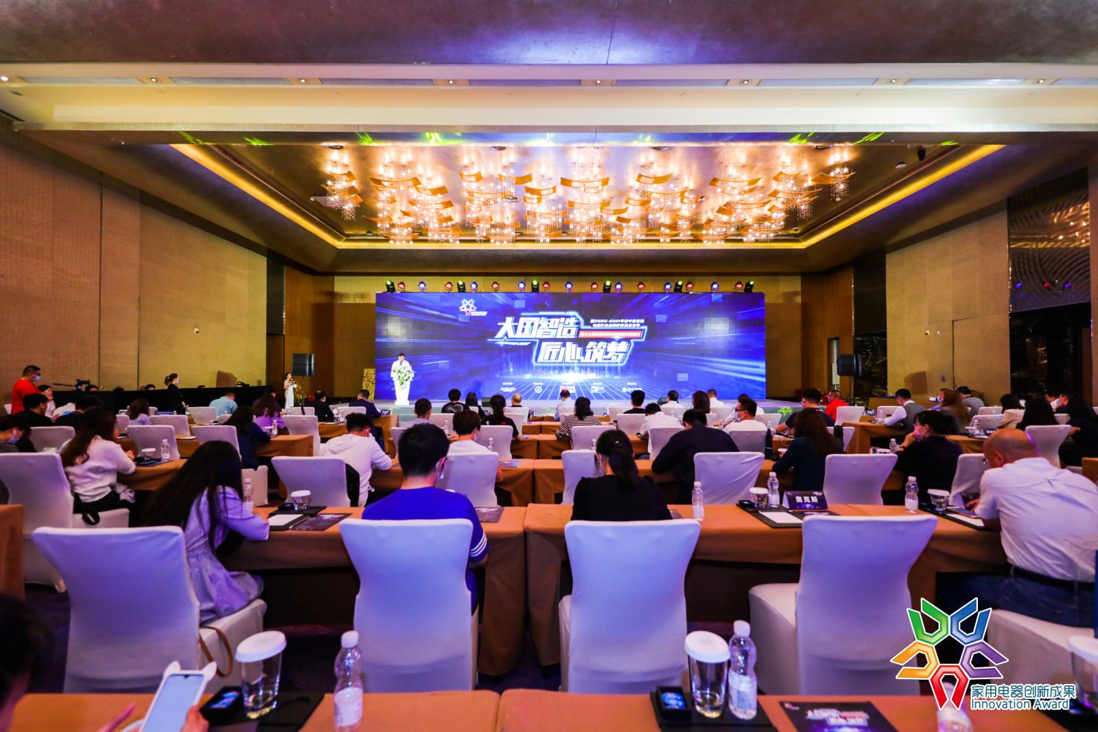 《2020-2021年度中国家用电器行业品牌评价结果》在北京发布