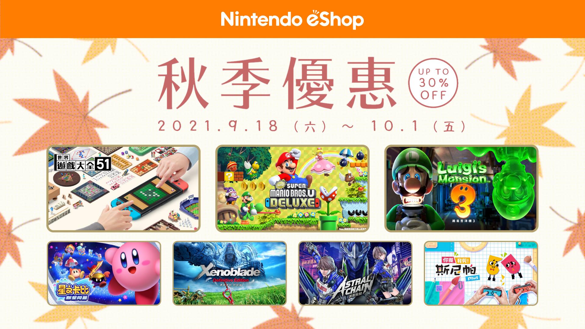 任天堂港服商店即将开启秋季促销 再送免费会员