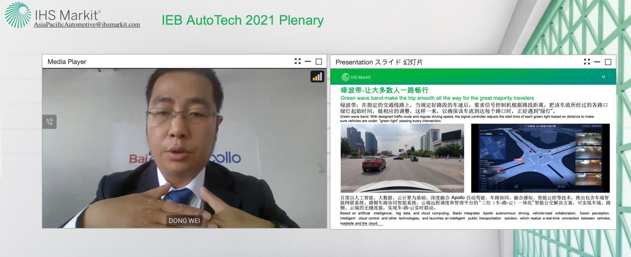"""百度魏东:""""聪明的车+智慧的路""""协同提升交通效率  加速实现碳中和"""