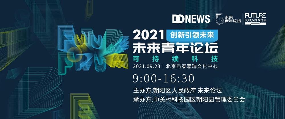 2021未来青年论坛
