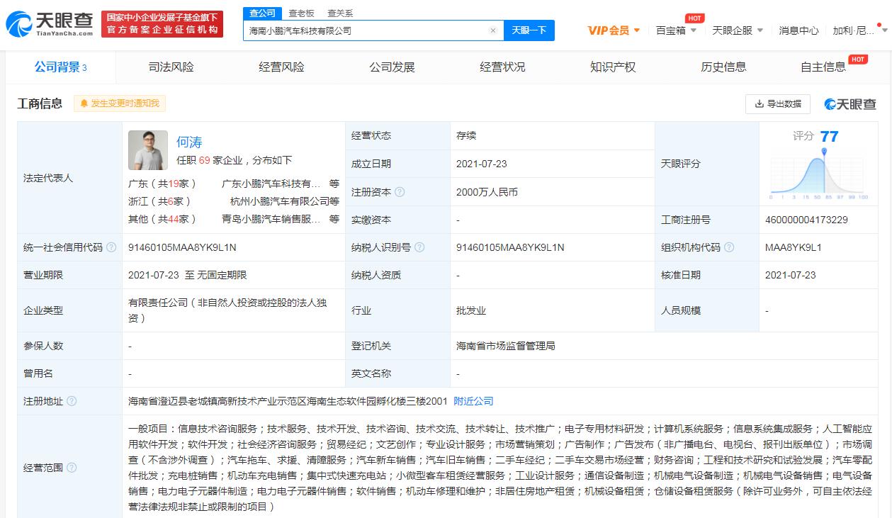 小鹏汽车在海南成立新公司 注册资本2000万人民币