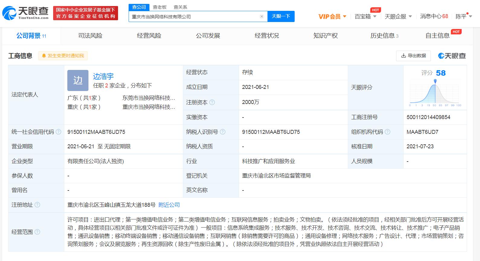 OPPO关联公司入股当换网络科技公司,持股比例约71.43%