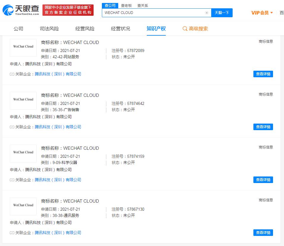 腾讯注册微信云服务商标