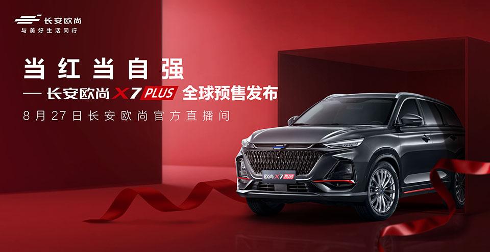 长安欧尚X7 PLUS全球预售发布