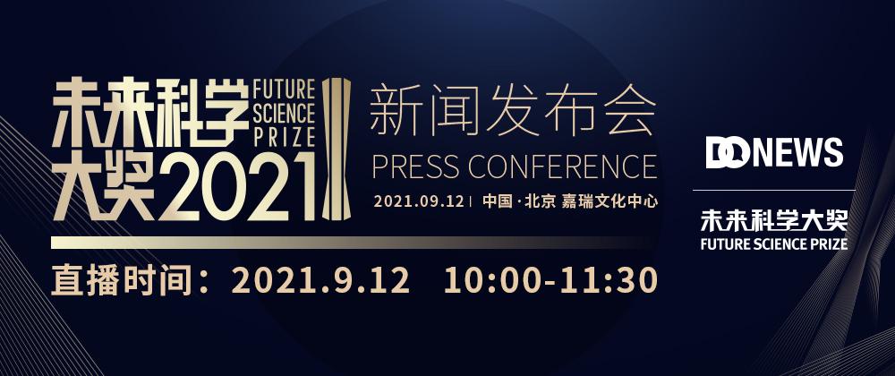 2021未来科学大奖新闻发布会