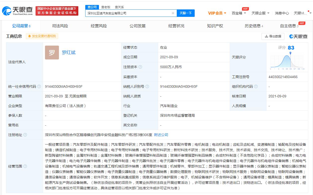 比亚迪在深圳正式成立新公司 范围含新材料技术研发