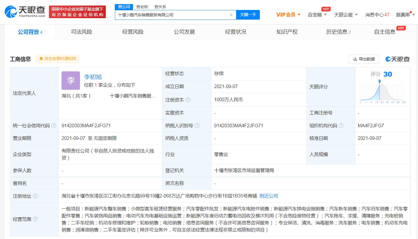 小鹏汽车宣布1000万成立销售公司 范围覆盖汽车零配件批发