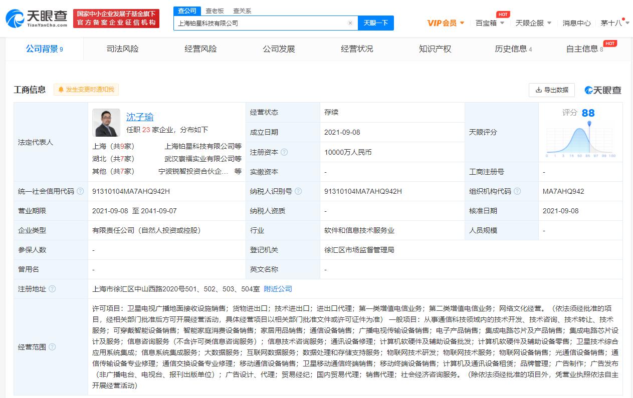吉利李书福参股正式成立科技新公司 经营范围含集成电路设计