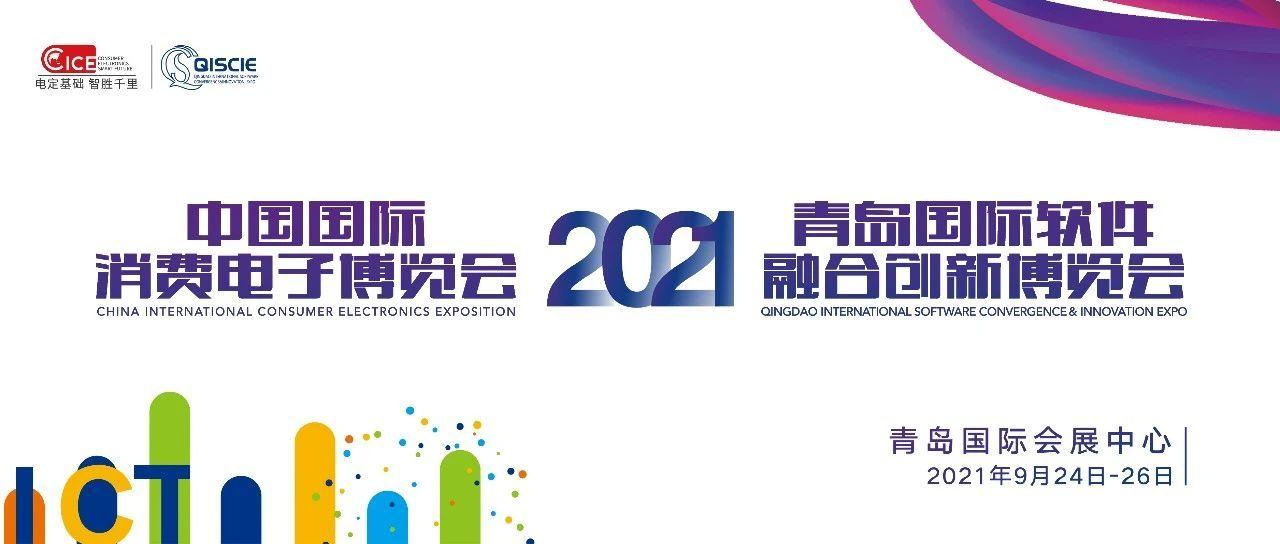 2021电博会和软博会媒体见面会成功举办