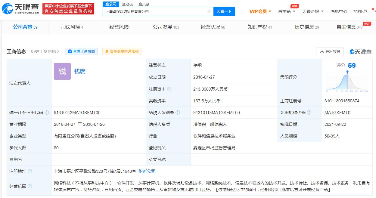 """腾讯投资睿逻网络 后者为手游""""小森生活""""开发商"""