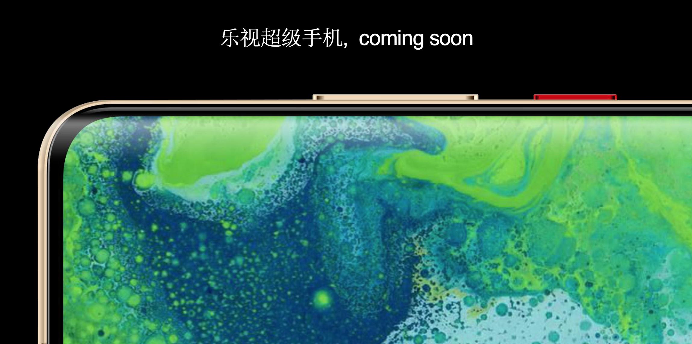 乐视宣布手机业务正式回归 乐视手机新品命名S1