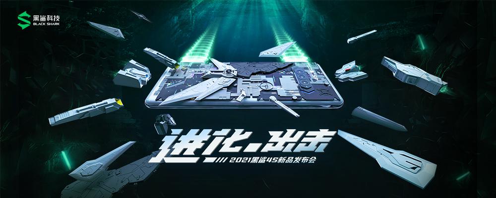 黑鲨4S新品发布会