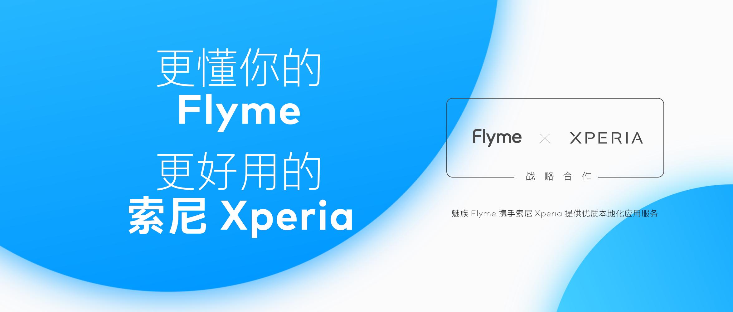 魅族 Flyme 与索尼 Xperia 达成战略合作 推动智能手机系统多元化发展