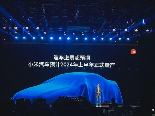 小米汽车首个工厂落户北京亦庄 首款车型将于2024年上半年量产