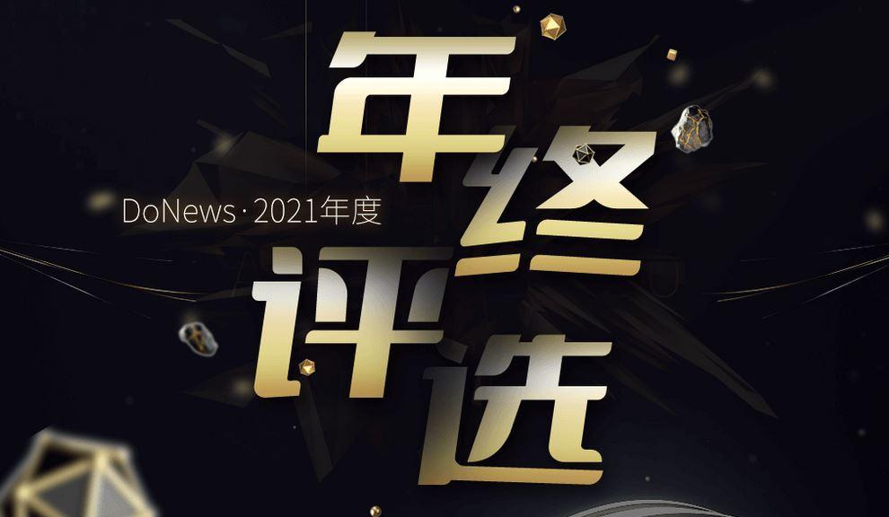 DoNews2021年终评选
