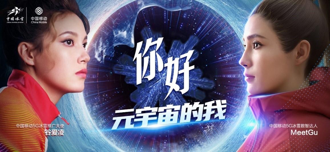 """首个5G冰雪梦之队正式亮相 """"科技+文化""""助力冰雪运动""""破圈"""""""